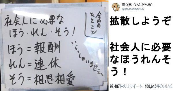 これが我が社のホウレンソウ!日本中に広まれ「ホワイト企業の日常」6選