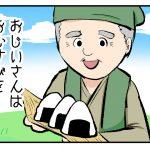 【おむすびが転がったその先には…!】ぷろろ 〜プロ中のプロたち〜 第21話