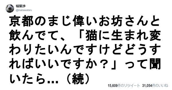 高田純次ばりの適当さ!(笑) 斜め上からのアドバイスがジワジワ来る件 6選