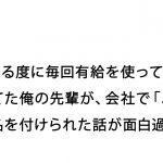 【すみません。ちょっと下ネタもあります】全日本「あだ名大喜利」大会開幕! 10選