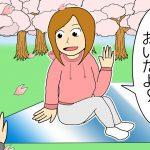 【新生活は要注意!】おぎぬまXの4コマ空間 第23話