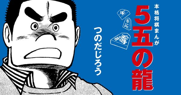 漫画家つのだじろうを徹底解説!将棋漫画「5五の龍」も無料で読める!
