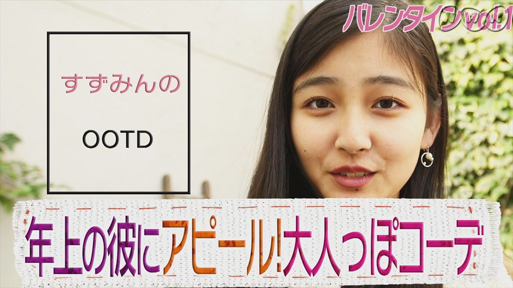 すずみんOOTD_R
