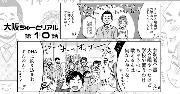 【甲子園は兵庫にあるのに!】大阪ちゅーとリアル 第10話