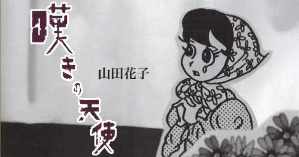 心理描写が一級品「嘆きの天使」【クレイジーで無料読破!】