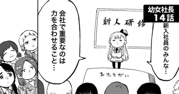 【しんじんけんしゅう】幼女社長 第14話