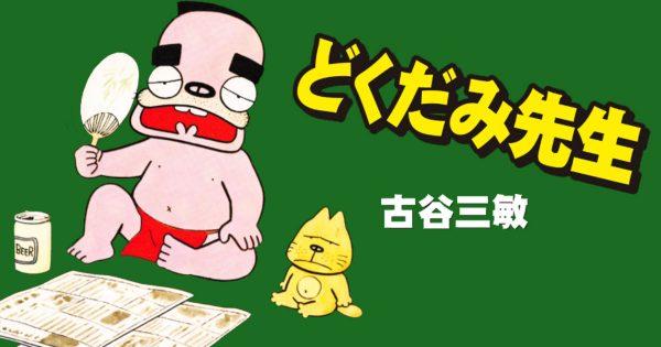 クセが強いマンガ どくだみ先生【クレイジーで無料読破!】