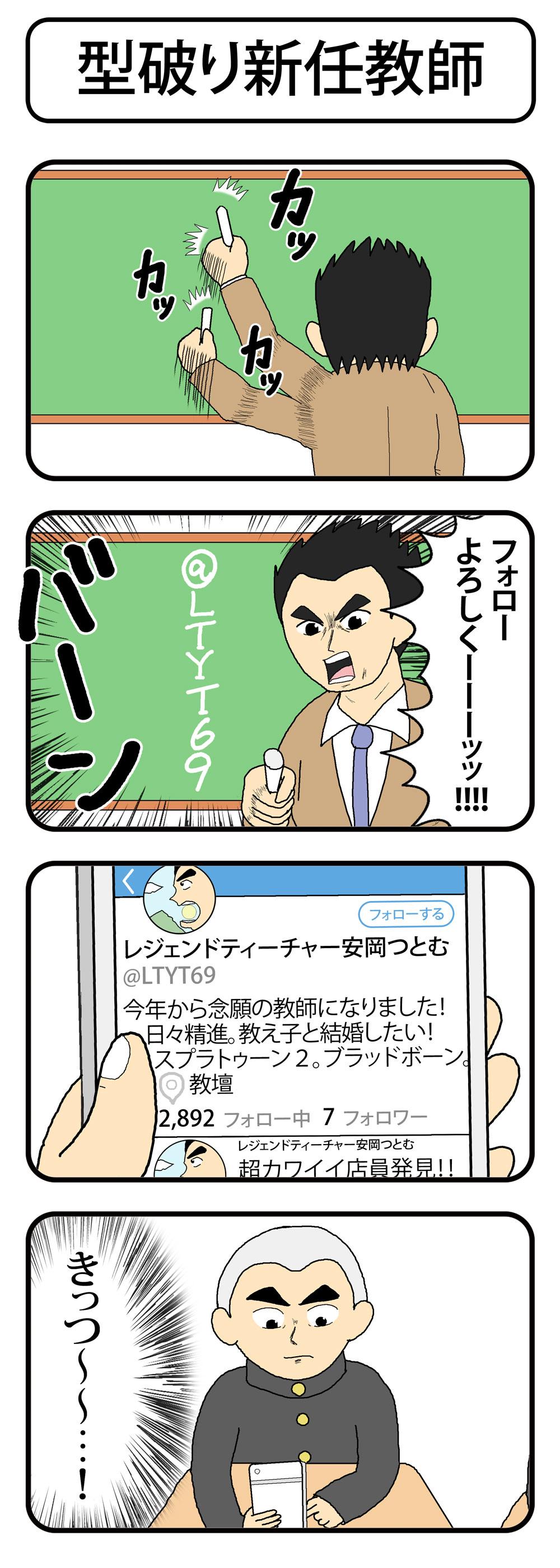 ④新任教師c2