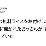 日本全国が和んだ!意外と癒しと笑いを運んでくれる「おっさんの生態」9選
