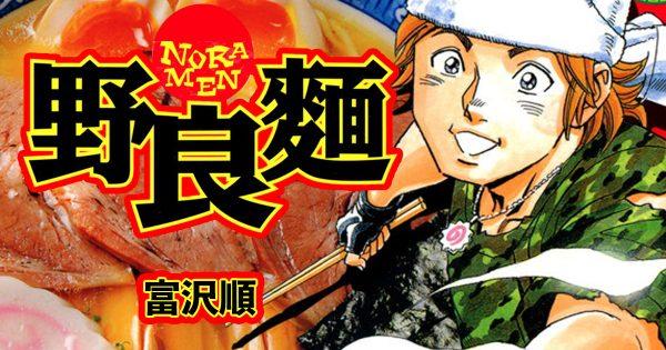 ダイエットの敵!「野良麺」【クレイジーで無料読破!】