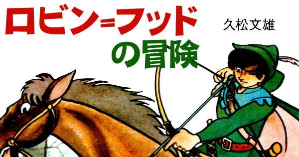 西洋古典をぎゅぎゅっと凝縮!おすすめ漫画ロビン=フッド!