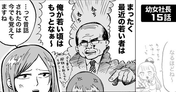 【じょうしのめいげん】幼女社長 第15話