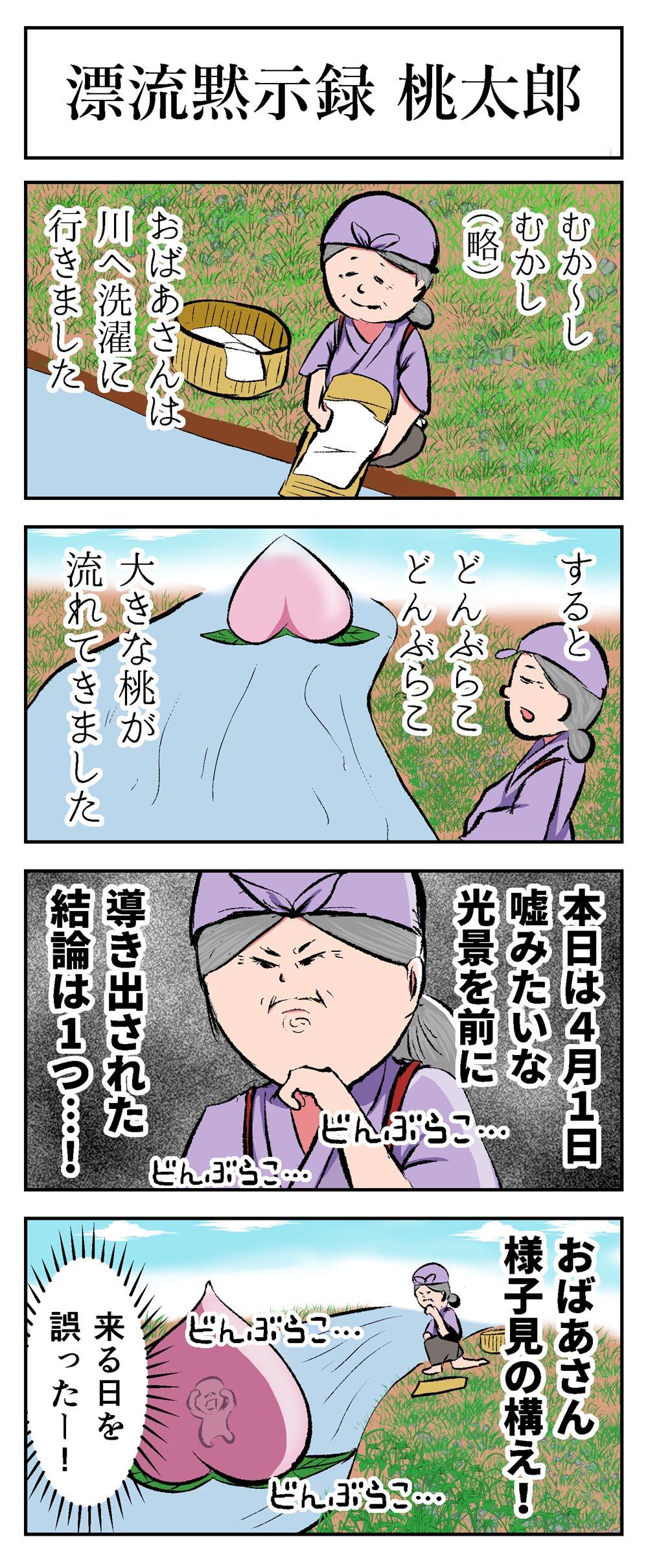 漂流黙示録 桃太郎