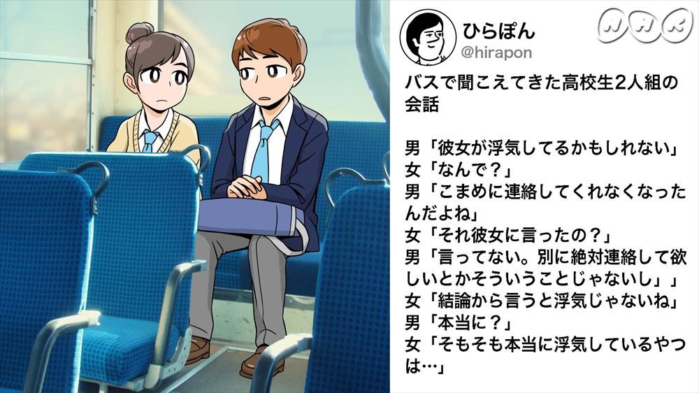 バスの会話_R