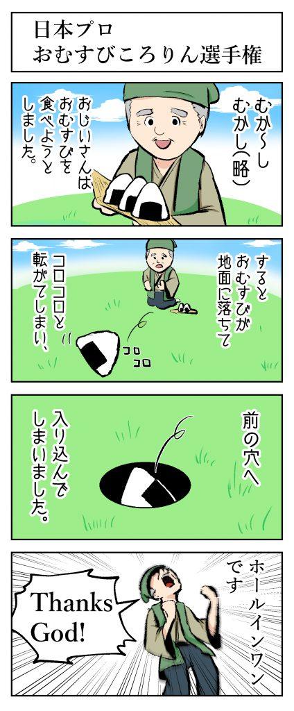 日本プロおむすびころりん選手権