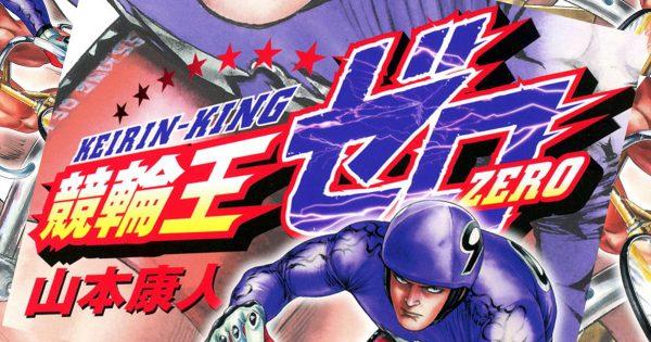 マイナースポーツを題材にしたマンガ6選 競輪王ゼロ・はねつくをとめ!