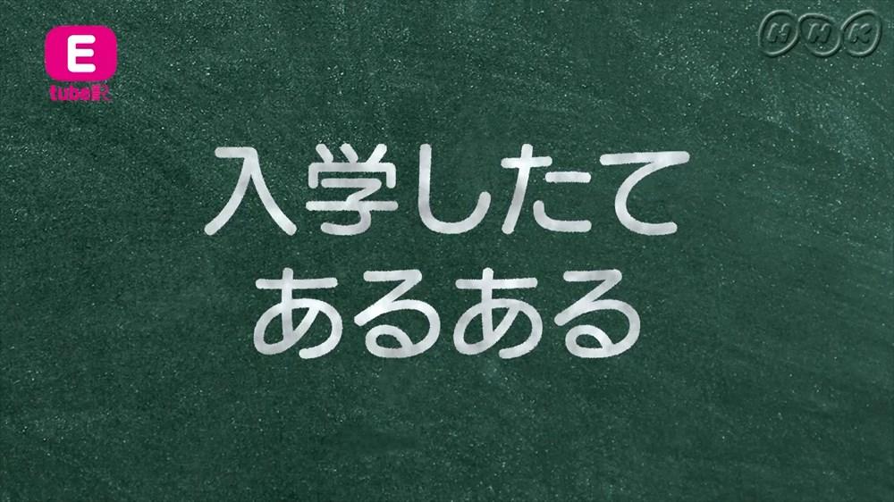入学あるある動画.mp4.00_00_00_00.Still001_R