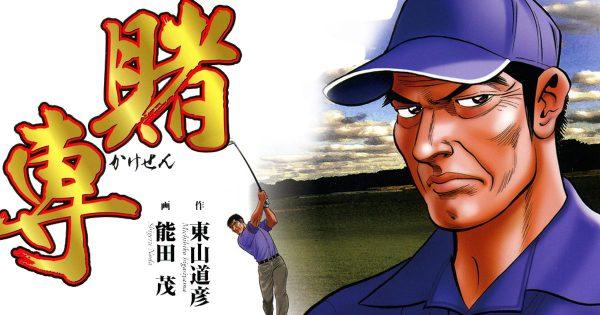 「賭専」違法ゴルフってなんだ【クレイジーで無料読破!】