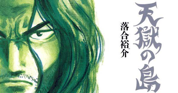 天獄の島・流れ星ビリー!無料で読める痛快ヴァイオレンスアクション漫画3選