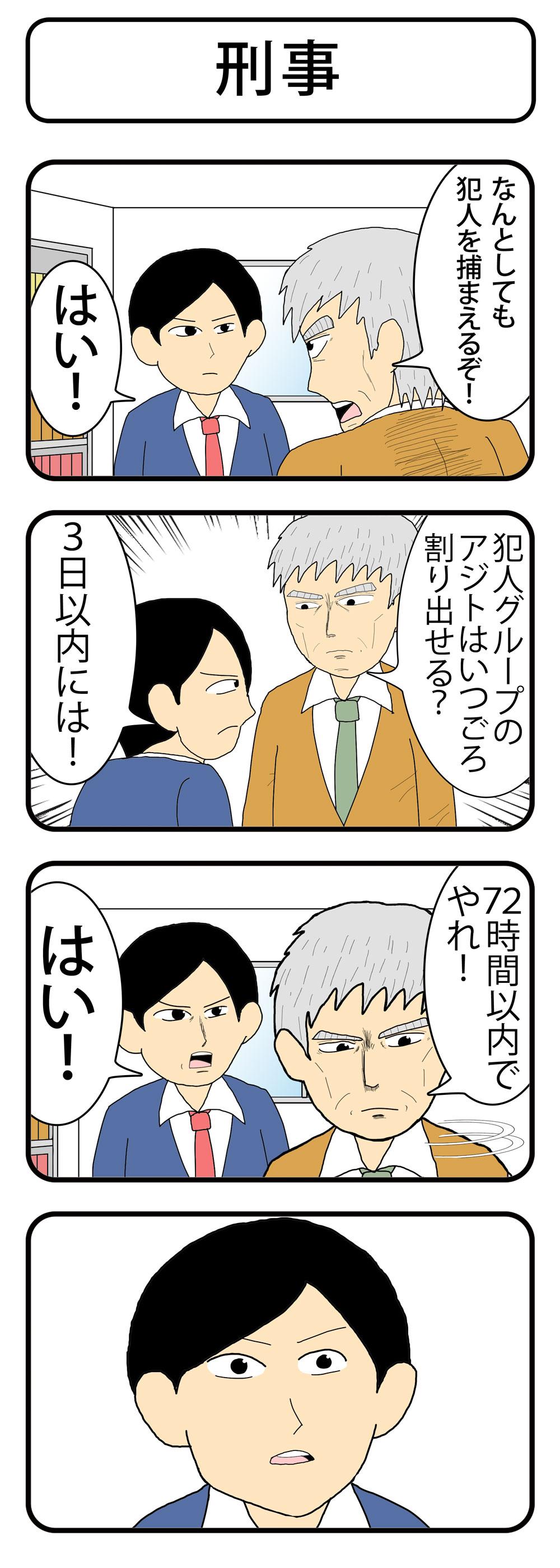 ①刑事c2