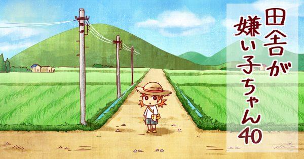 【田舎の校歌あるある】田舎が嫌い子ちゃん 第40話