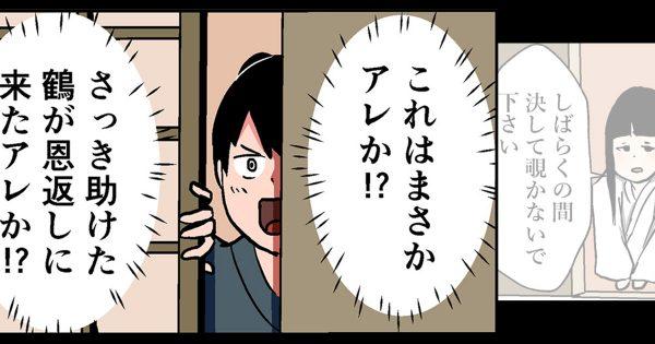 【鶴の恩返し 改】ぷろろ 〜プロ中のプロたち〜 第22話