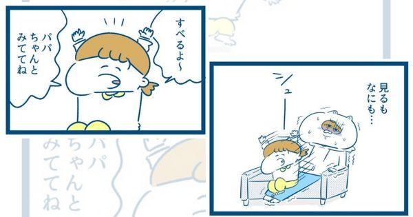 とびきりの笑いをお届け!ユニークすぎる子供たちの育児イラスト漫画に心癒される