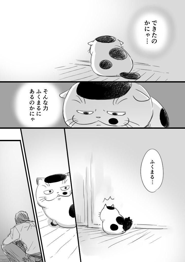 おじさまと猫22話