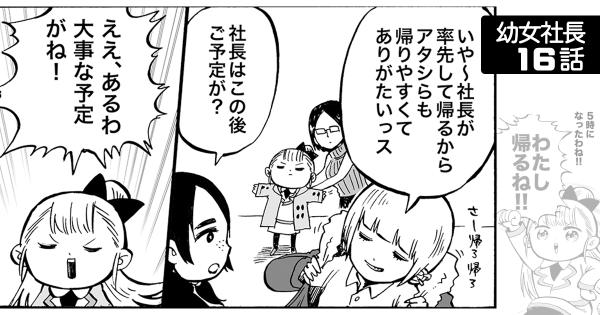 【つきあいざんぎょう】幼女社長 第16話