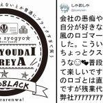 商品化希望!「ブラックな弊社への愚痴」を描いたロゴがオシャレすぎて笑う!!