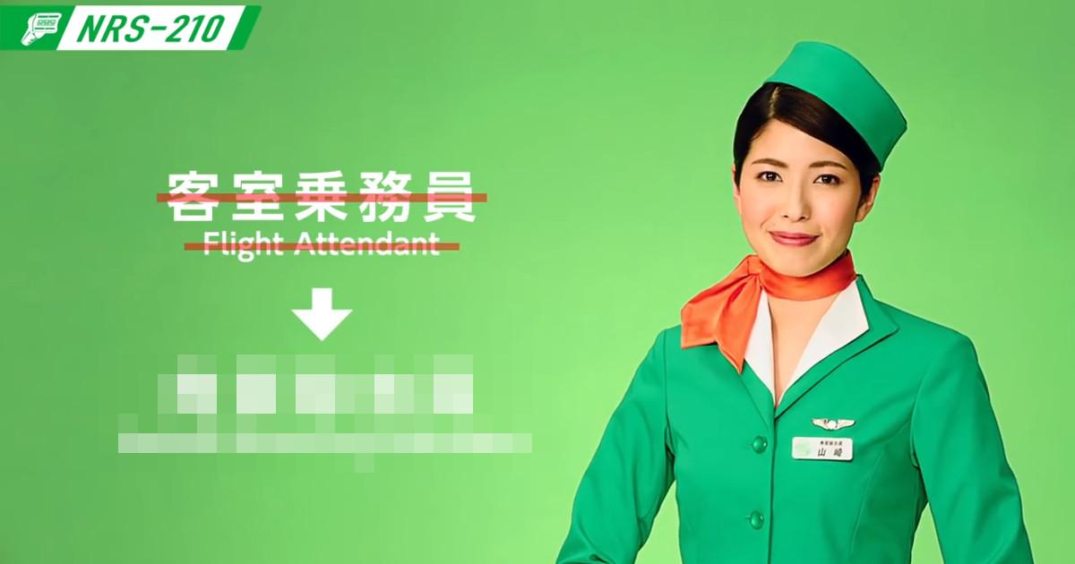 航空会社ちゃうんかい!完コピ具合に感心しちゃうナリス化粧品のweb動画