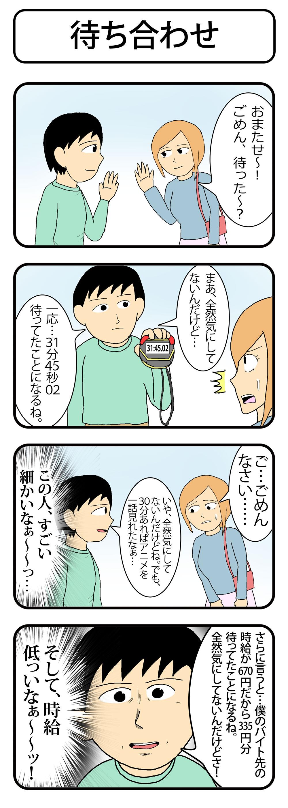 ②待ち合わせc3