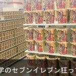 神の陳列!怒涛のセール!!コンビニ店員の本気を見た光景 8選