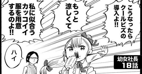 【くーるびず】幼女社長 第18話