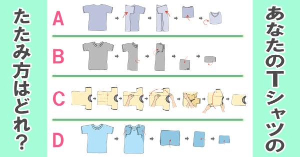 【性格診断】あなたのTシャツのたたみ方はどれですか?