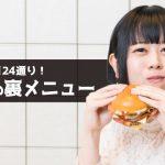 日本限定「マックの裏メニュー」撮影現場に潜入してみた。外国人が選ぶ自分だけの味わいは?