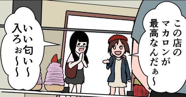 【インスタ女子 極み】ぷろろ 〜プロ中のプロたち〜 第25話