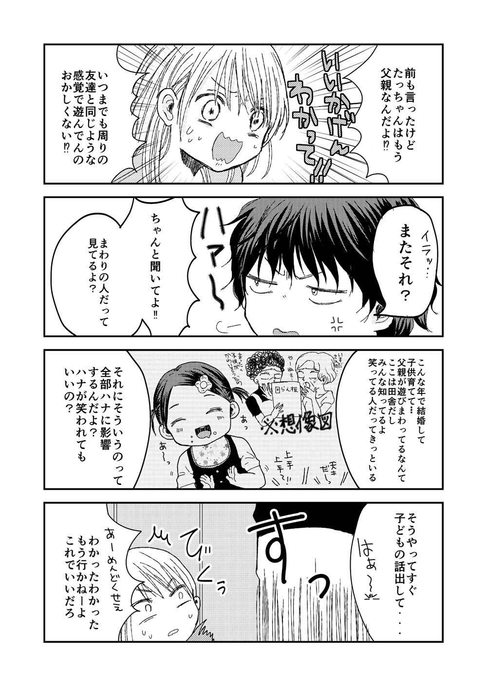10話02