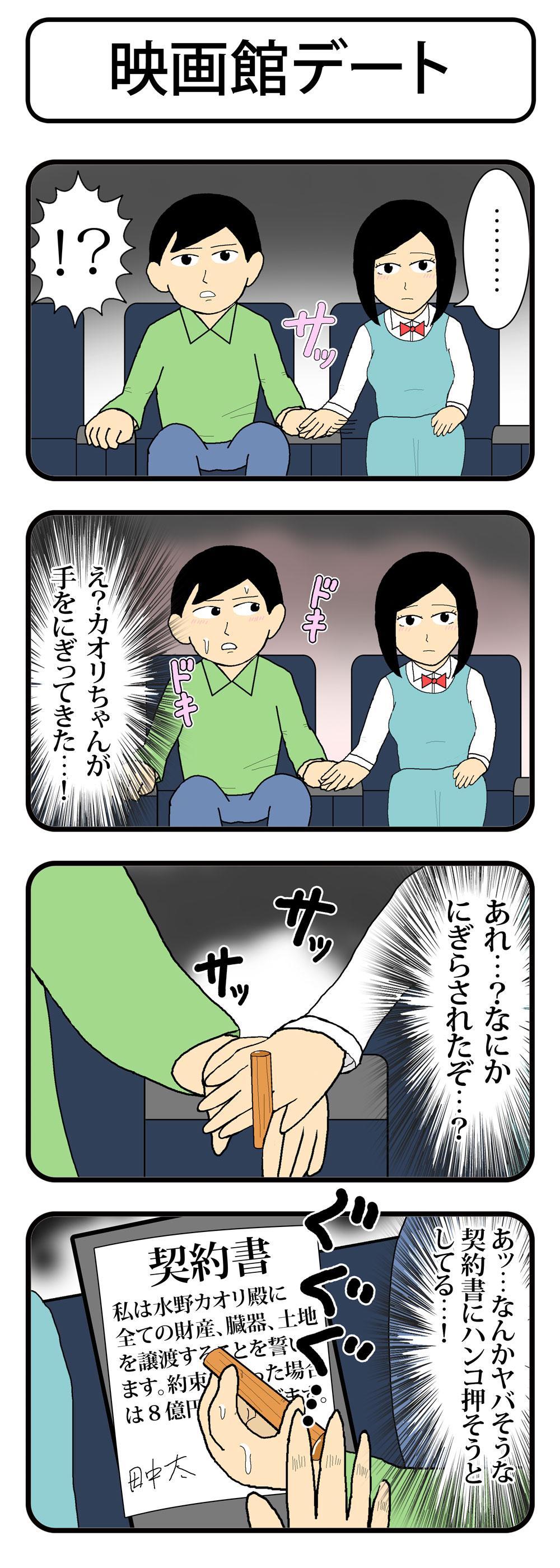 ②待ち合わせc2