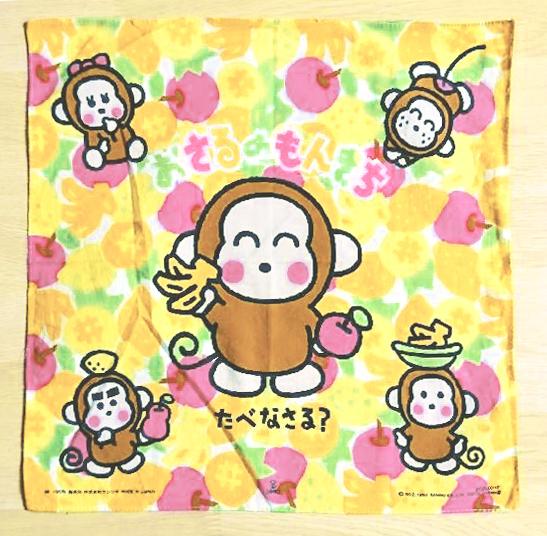 おさるのもんきち(2)