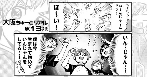 【大阪の社長はトップオブパリピ】大阪ちゅーとリアル 第13話