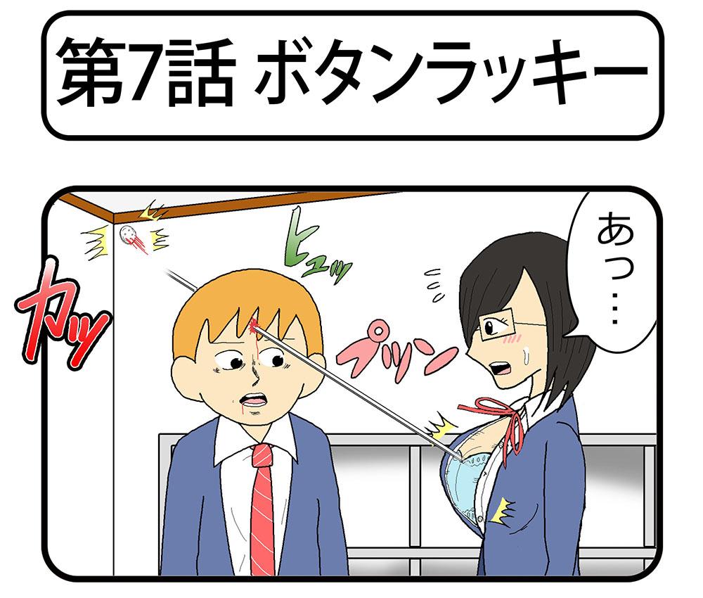 ラッキースケベ第7話