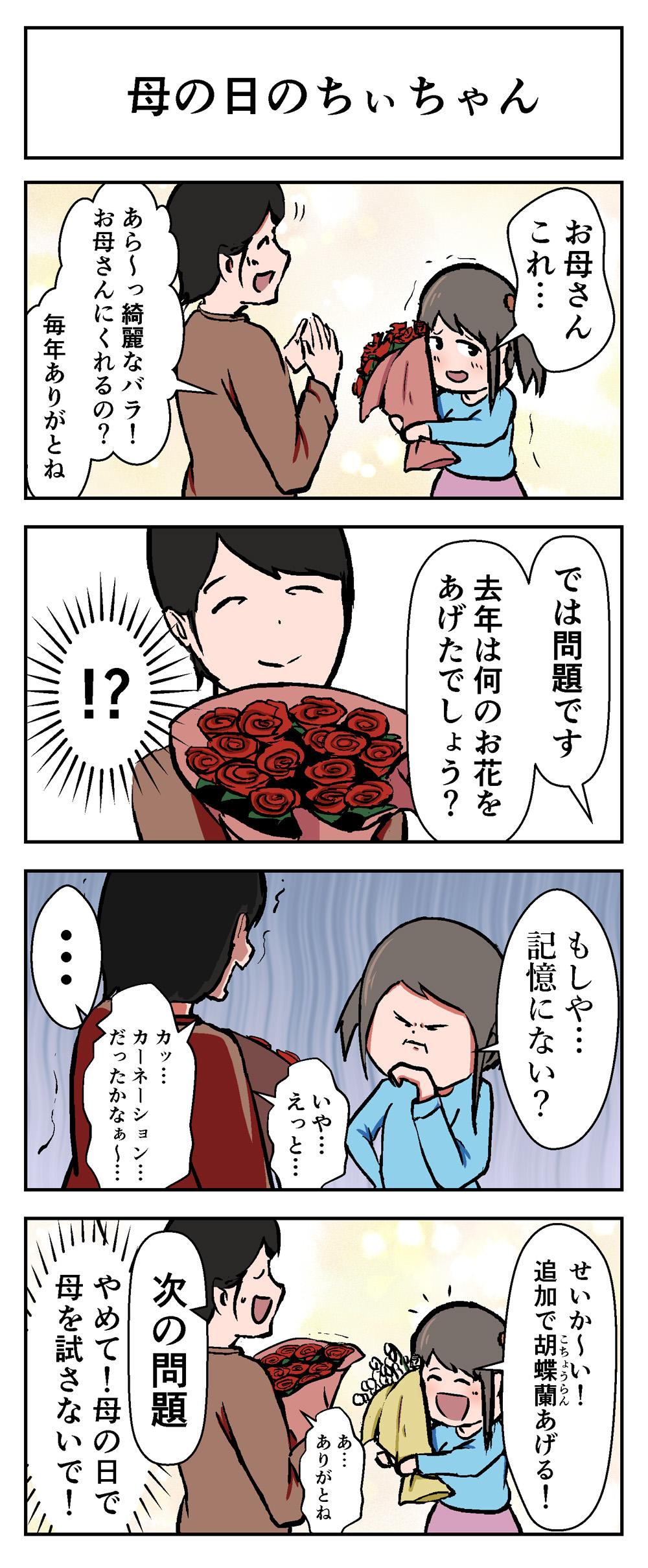 母の日のちぃちゃん_1