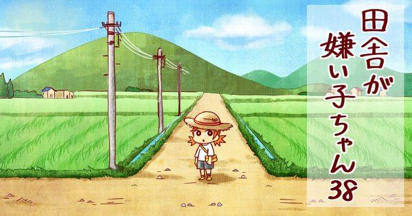 """【田舎道に出現する""""アレ""""】田舎が嫌い子ちゃん 第38話"""