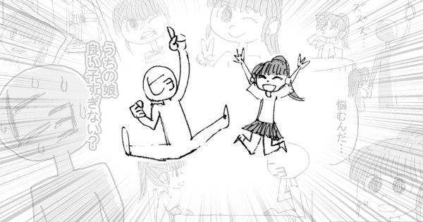 絵にかいた幸せ。イラストレーターの父が描く「娘の成長記録」漫画に笑い癒される