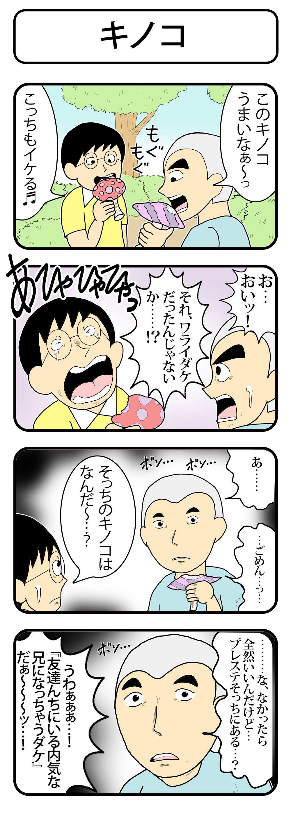 ①キノコc3