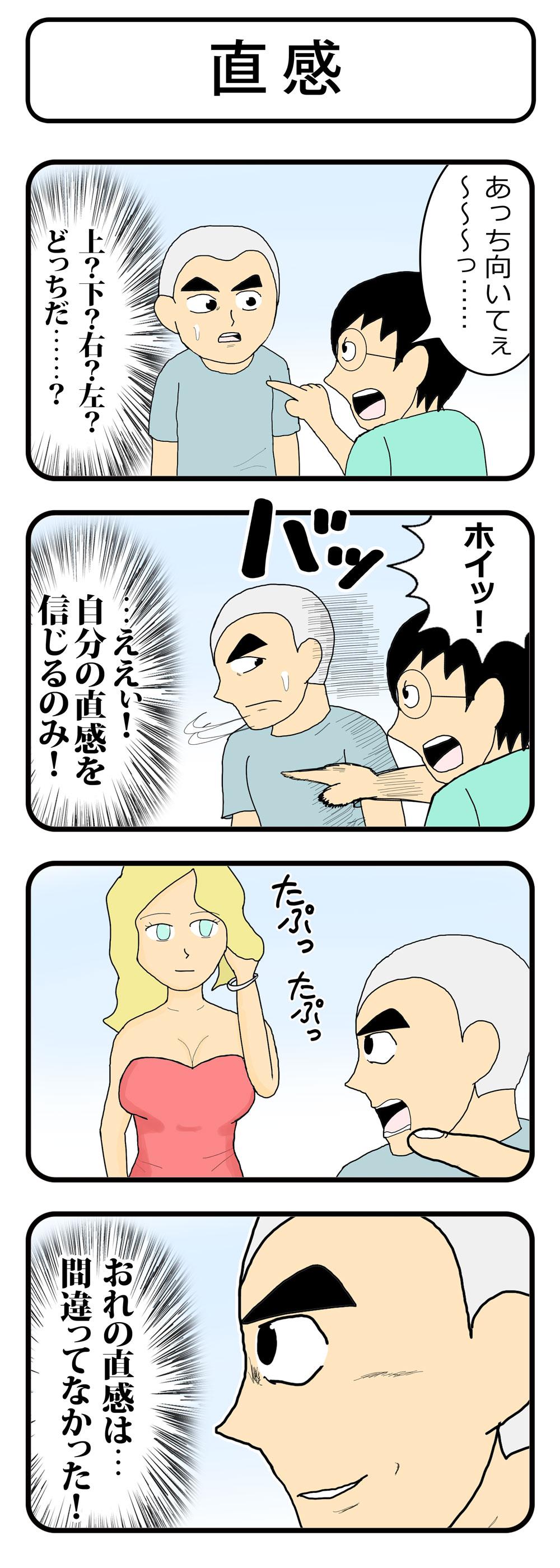 ③直感c3