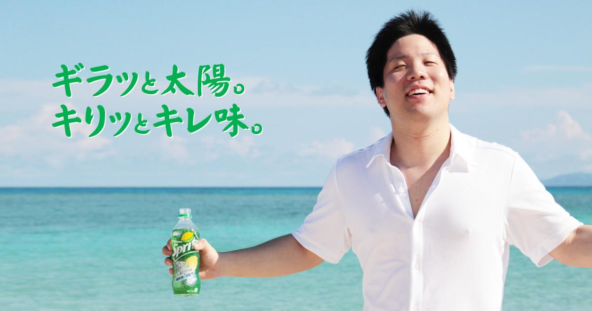 新「スプライト」の爽快感を伝えるため、有人島最南端の島にある日本一のビーチで飲んできた