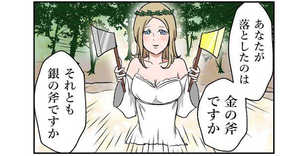 【泉の女神のトンデモ流儀】ぷろろ 〜プロ中のプロたち〜 第27話