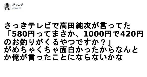 高田純次に続け!50%の確率で悩みがどうでもよくなる適当ツイート 7選